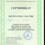 Сертификат Шурыгина Э.