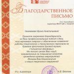 благ. письмо И.А. Гололобовой