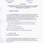 Положение фестиваля ЖАР-ПТИЦА