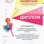 Сибирь мастеровая