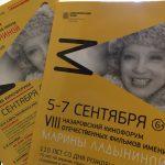 Открытие VIII кинофорума им.М.А.Ладыниной!