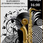 Народному духовому оркестру – 15 лет!