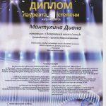Лучшие на всероссийском конкурсе!