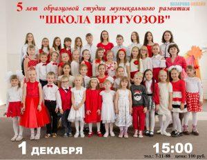 «Школа виртуозов» приглашает на юбилейный концерт!