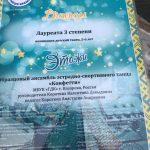 Ансамбль «Конфетти» покорил Минск!