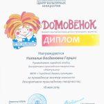 Краевой фестиваль «Домовёнок».