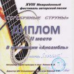 Народный самодеятельный коллектив ВИА «Славяне»