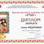 Фестиваль семейных талантов «Очаг».