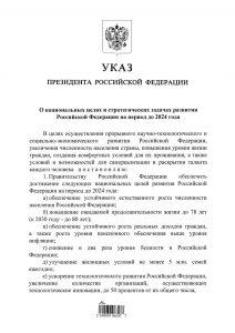 Указ президента Национальный проект
