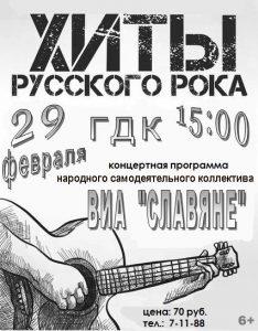 Приглашаем на рок-концерт!!!