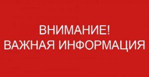 Информация по отмене культурных событий в г.Назарово!