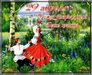Поздравляем с Международным днём танца!
