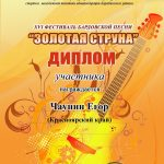 XVI  областной фестиваль бардовской песни «Золотая струна – 2020»
