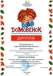 Назарово075_page-0001