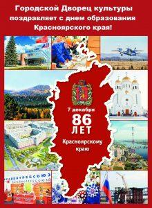 С днём образования Красноярского края.