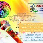 Фестиваль «Золотые хиты»