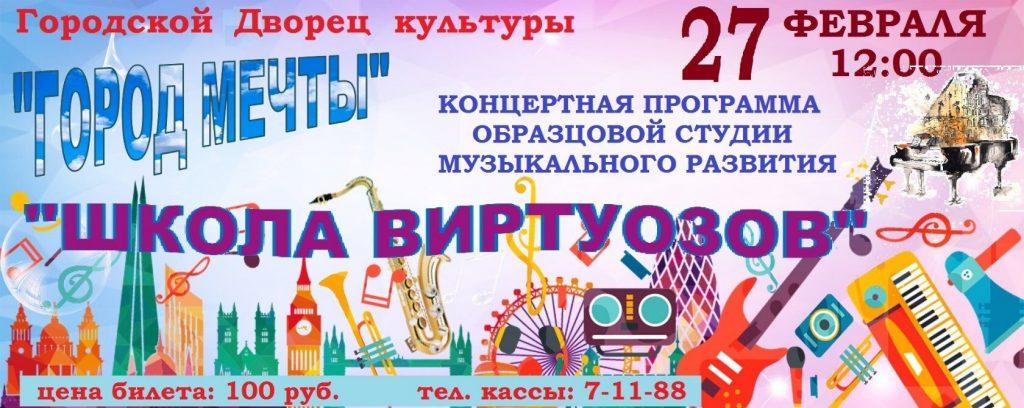 Приглашаем на концерт!!!