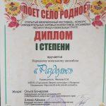 Поздравляем ансамбль «Раздолье»