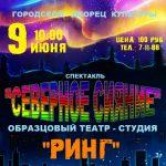Приглашаем на спектакль!!!