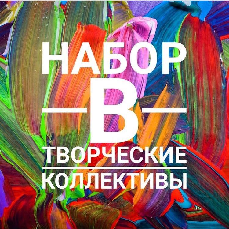 Набор в творческие коллективы Городского Дворца культуры.
