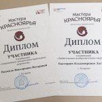 Зональный этап краевого конкурса народных умельцев «Мастера Красноярья»