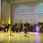В Городском Дворце культуры открыли творческий сезон!